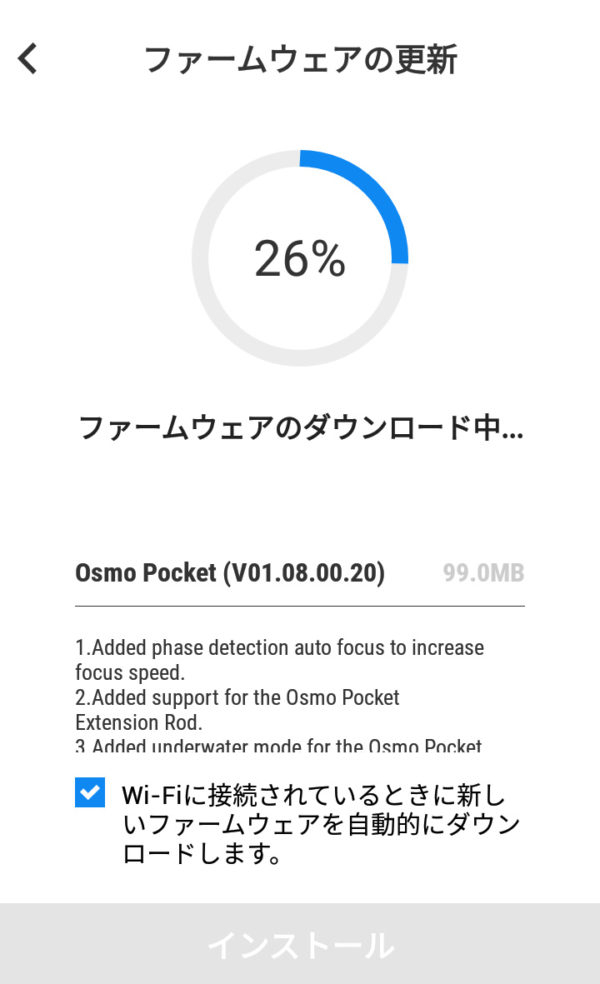 Osmo Pocketのファームウェア(V01.08.00.20)をダウンロードする