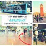 バルセロナ空港からバスで市内へ。空港バスAerobus乗り場への行き方からチケット購入までまとめました