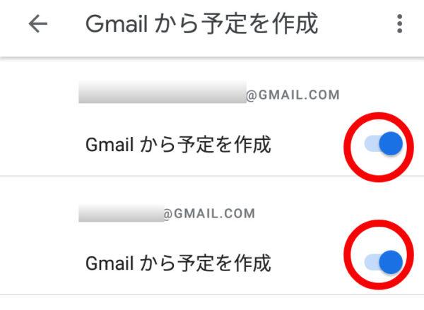 GoogleカレンダーにGmailで受信した予定を同期させる方法