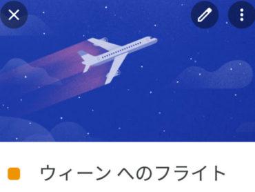Googleカレンダーにフライト変更スケジュールが反映されない時の対処法!