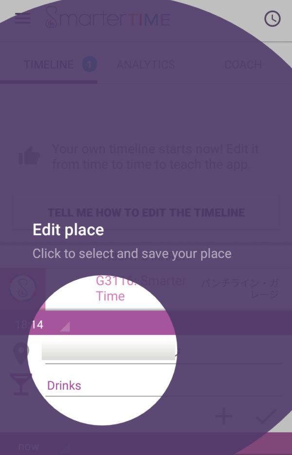 自動ライフログアプリSmater Timeは位置情報から活動を記録する