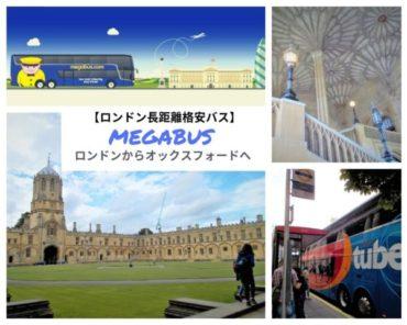 【長距離格安バス】megabus(メガバス)でロンドンからオックスフォードへ。予約方法、乗り場や乗り方について。