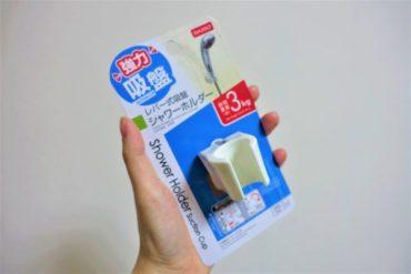 【100均】ダイソーのレバー式吸盤シャワーホルダーが便利!強力で色んな所に取り付け可能だからお風呂掃除が楽になる!