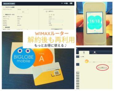 【格安SIM】解約したWiMAXルーターを格安SIMで再利用する設定方法。まだまだ使える!