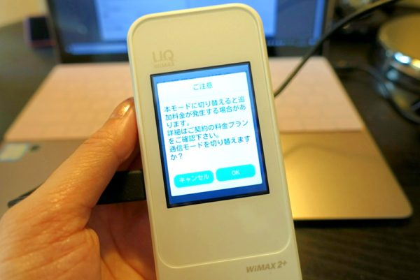 Speed Wi-Fi NEXT W04をハイスピードプラスエリアに設定する
