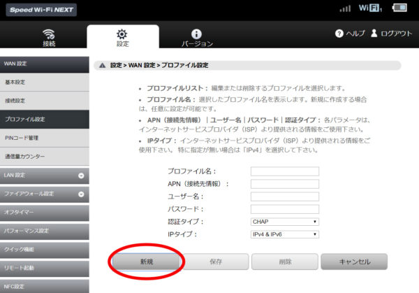 格安SIMでSpeed Wi-Fi Nextのプロファイル設定をする