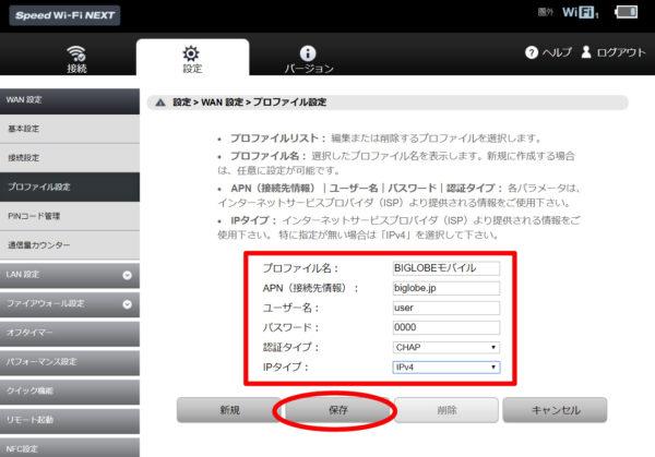 格安SIMでSpeed Wi-Fi Nextのプロファイル設定をすることが