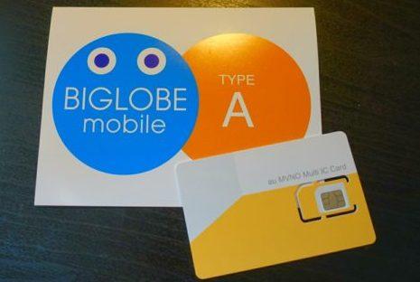 BIGLOBEの格安SIMカード