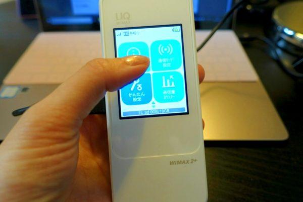Speed Wi-Fi NEXT W04の通信モード設定を押す