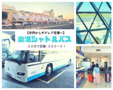 ザグレブ市内からザグレブ空港へ。空港シャトルバスに乗って簡単アクセス!
