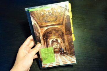 【100均】観光本を裁断し必要なとこだけ持って旅をしよう!身軽で快適!