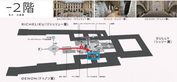 人気のモナリザへの近道!ルーブル美術館のフロア地図