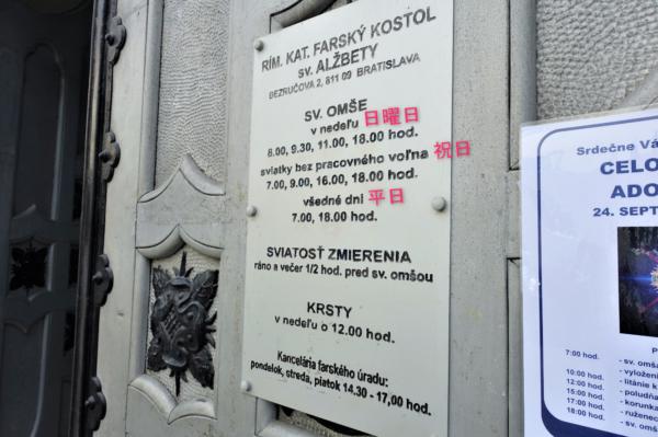 スロバキアのブラチスラバの観光名所である青い教会の開館時間