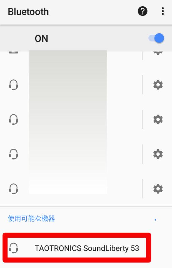 TaoTronics SoundLiberty 53のBluetooth接続方法