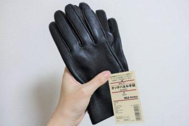 【無印良品】撥水レザータッチパネル手袋!手袋したままスマホの操作がすいすい出来る!しかも本革!
