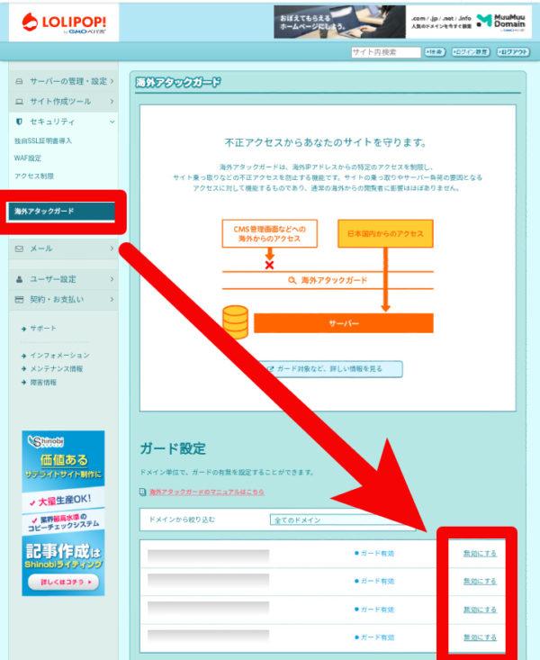 【ロリポップ】海外でWordPressにアクセスできない時の簡単な対処法