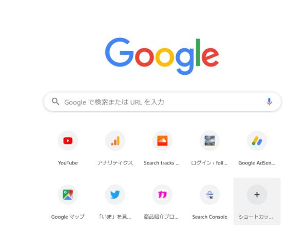 Google Chromeトップページ閲覧履歴のファビコン(ショートカットアイコン)の追加方法