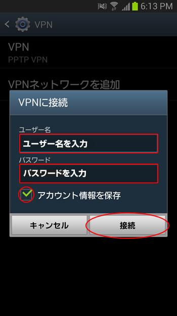 VPN接続する設定方法