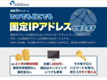 海外で日本向けの動画を観る方法!無料でVPN接続が試せるマイIPの設定と解約方法!Amazonプライムが観れた!