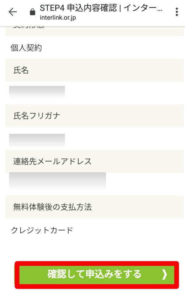 マイIPに申込み契約する方法