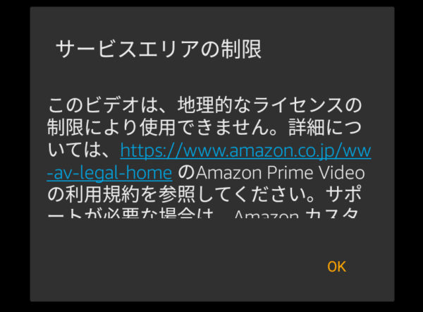 Amazonプライムのサービスエリア制限のメッセージ