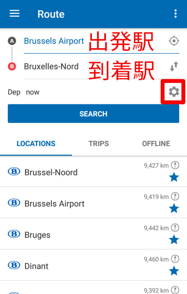 アプリを使ってベルギーの電車の乗換検索をする方法