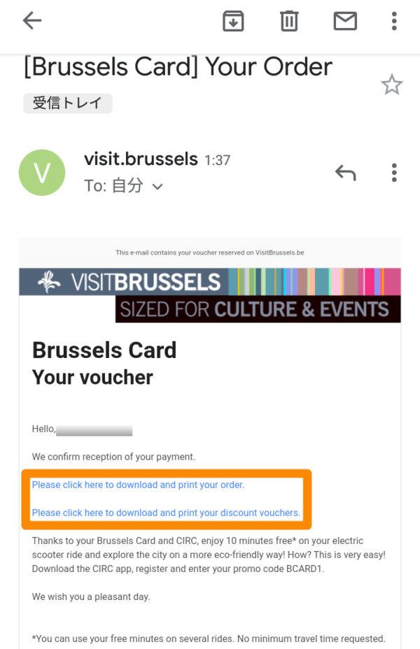 メールでブリュッセルカードのPDFを受信