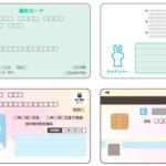 引越後マイナンバー通知カードを紛失した場合の手続き方法!再発行よりマイナンバーカードを発行した方が良い理由!