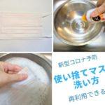 使い捨てマスクの洗い方!食器用洗剤で洗えば再利用できる!