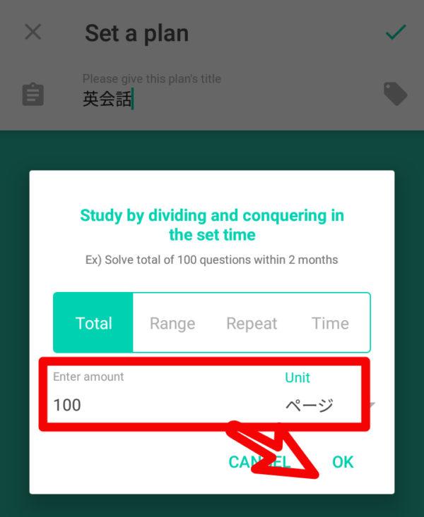 勉強アプリTodaitの設定と勉強計画の作成