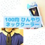 【100均】キャンドゥのひんやりネッククーラーで熱中症予防!水で濡らすだけで冷たい!くりかえし使える優れもの!