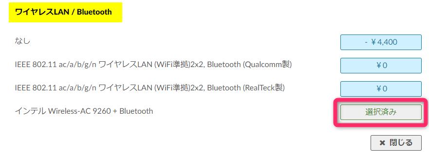 ThinkCentre M75q-1 TinyにWi-Fi とBluthoothアンテナをカスタマイズ