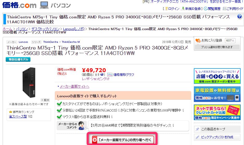 価格.com限定ThinkCentre M75q-1 Tiny