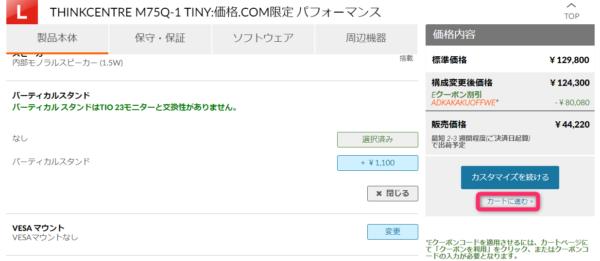 ThinkCentre M75q-1 Tinyを楽天ポイントもつけてお得に購入する方法