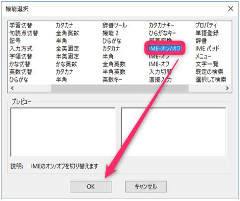 Windows版USキーボードで日本語入力の切替キーを変更する設定