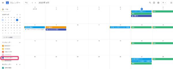 Googleカレンダーのリマインダーの色を変更する方法