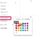 【Googleカレンダー】リマインダー色を変更して目立たせる方法!パソコンとスマホでの設定方法!これでやること忘れない!