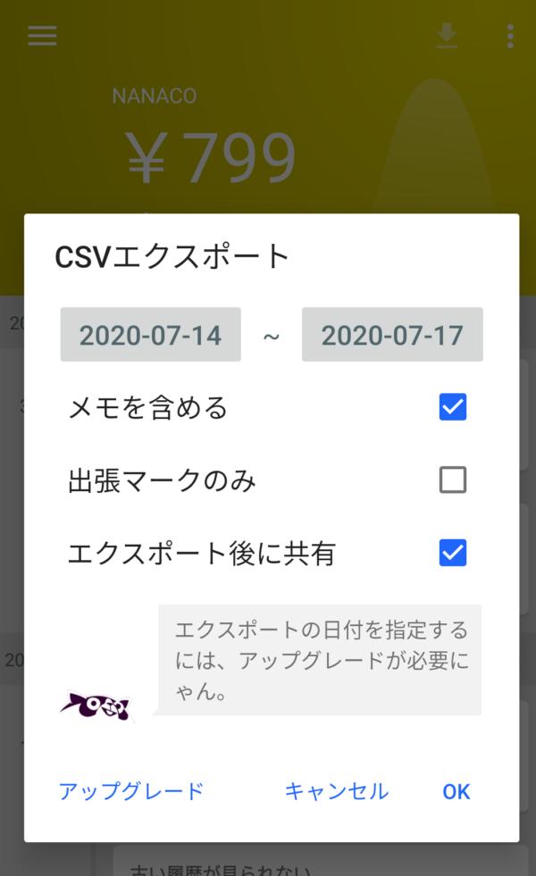 Androidアプリのスイ家計簿のデータをCSV出力する