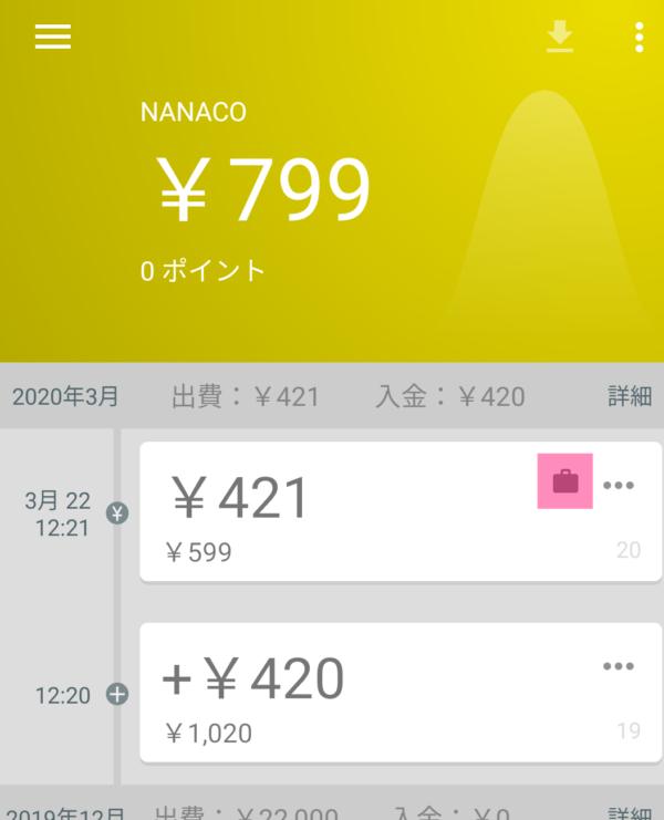 Androidアプリのスイ家計簿では出張管理ができる