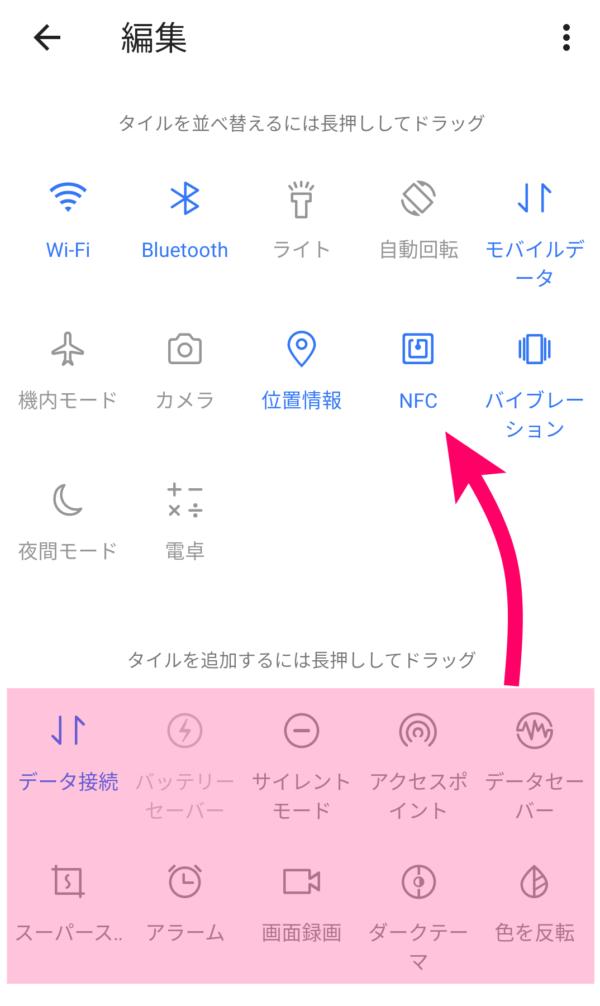 AndroidでNFCをONにする方法