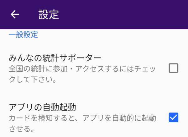 Androidアプリのスイ家計簿の設定