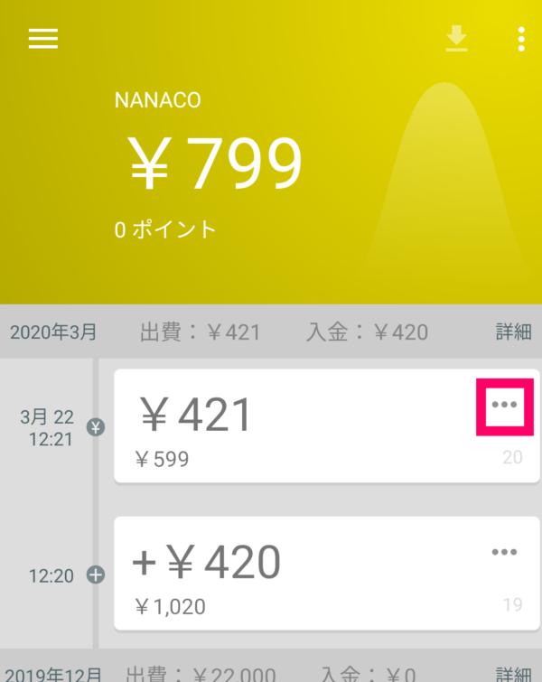 Androidアプリのスイ家計簿ではメモが追加できる