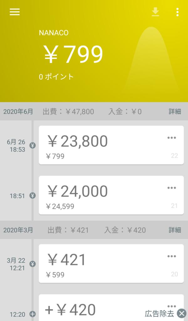 Androidアプリのスイ家計簿のでスキャンしたカードnanacoの履歴