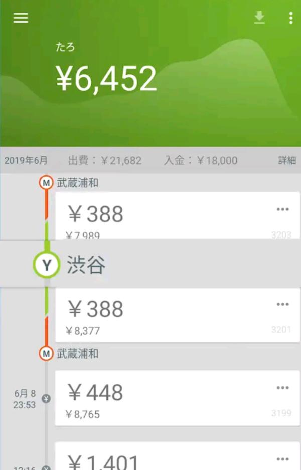 Androidアプリのスイ家計簿では交通系ICカードの駅履歴が確認できる