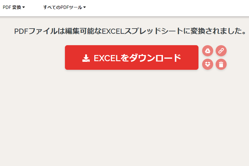 I Love PDFを使ったPDFをエクセルに変換する簡単な方法