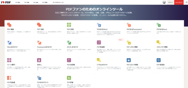 I Love PDFで出来る変換の種類