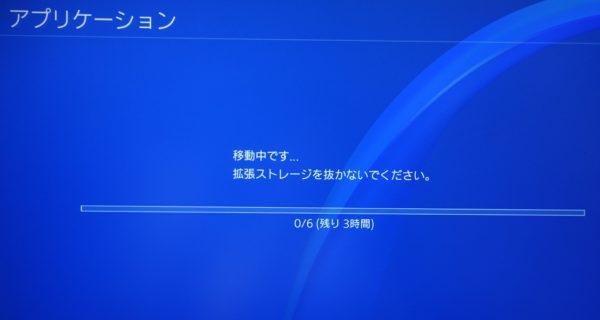 PS4のデータを外付けハードディスクに移動させる