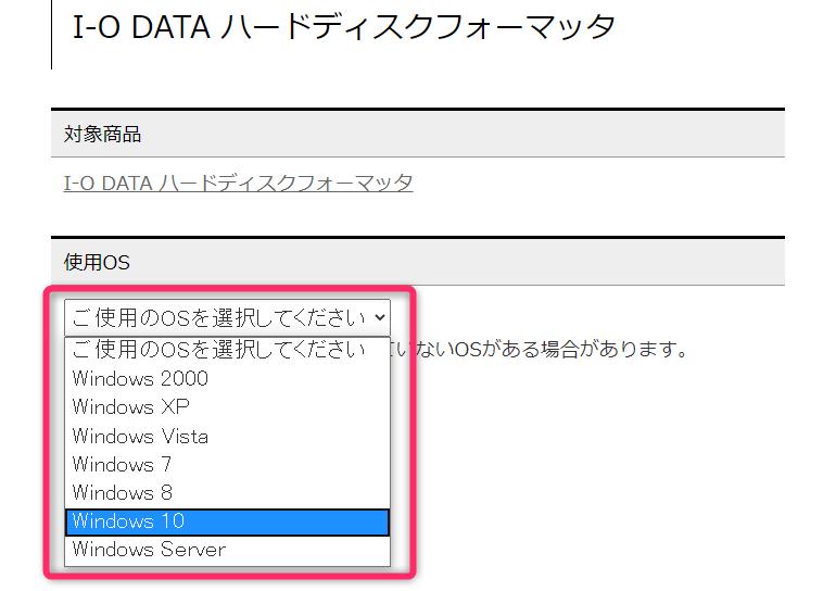 外付けハードディスクをPS4に認識させるI-O DATA ハードディスクフォーマッタをダウンロード