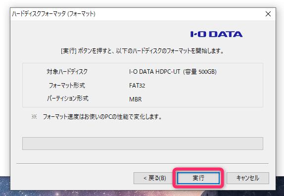 外付けハードディスクをPS4に認識させるためFAT32形式にフォーマットする方法