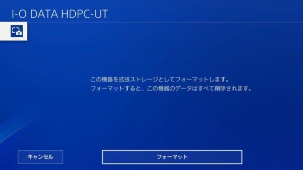 PS4で拡張ストレージのフォーマットをする